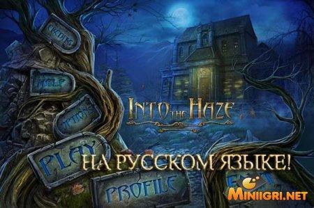 Into The Haze (� ������)