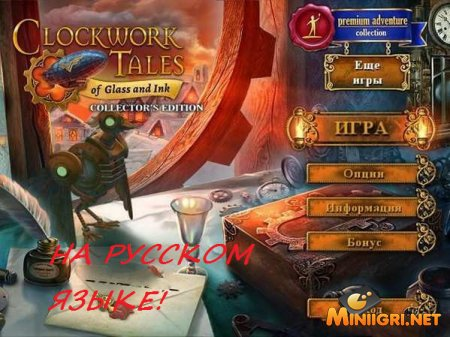 Clockwork Tales. Of Glass and Ink Collector's Edition