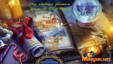 Новогодние истории. Рождественская песнь. Коллекционное издание