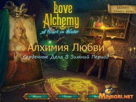 Алхимия Любви. Сердечные Дела В Зимний Период