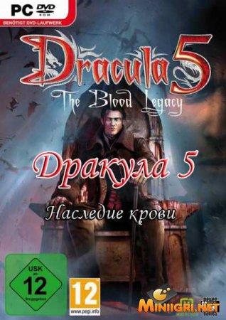Дракула 5. Наследие крови