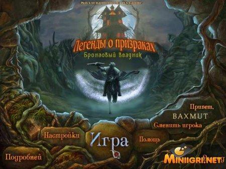 Видео по игре Легенды о призраках. Бронзовый всадник. Коллекционное издание