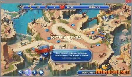 Скачать Игру День Д Башни Времени Полную Версию - фото 5