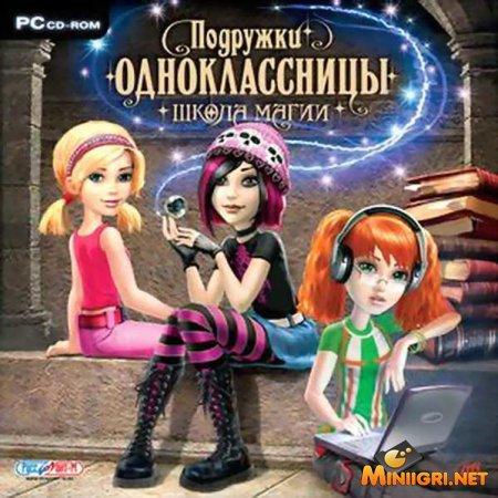 Подружки-одноклассницы. Школа магии