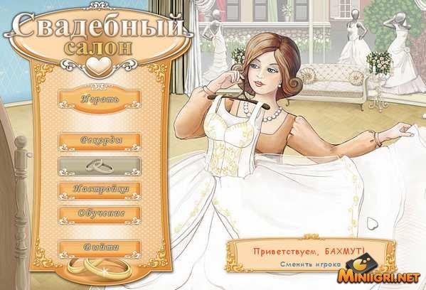 Игру свадебный салон версия