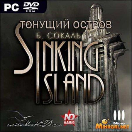 Б. Сокаль. Тонущий остров (Sinking Island)