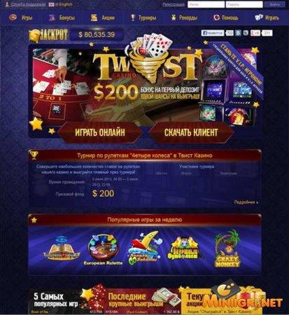 Играем в Twist Casino