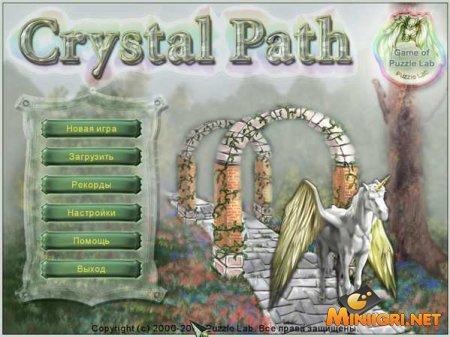 Кристальный путь