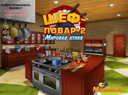 Шеф-повар 2. Мировая Кухня