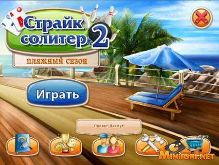Страйк солитер 2. Пляжный сезон