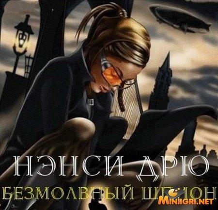 скачать игру нэнси дрю безмолвный шпион русский перевод через торрент - фото 6