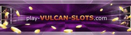 Вулкан - игровые автоматы