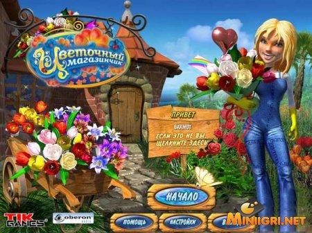 Цветочный магазинчик