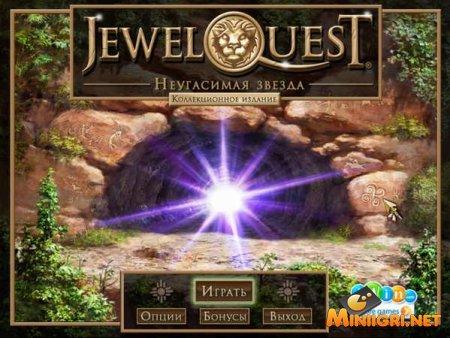 Jewel Quest 5. Неугасимая звезда. Коллекционное издание