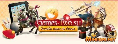 Игры на троих