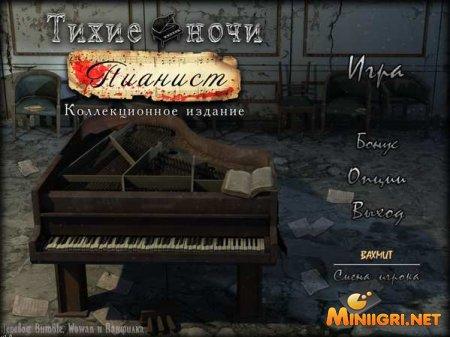 Тихие ночи. Пианист. Коллекционное издание
