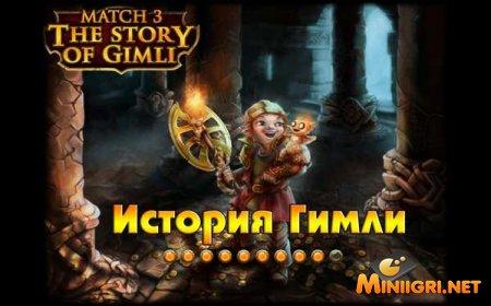 История Гимли