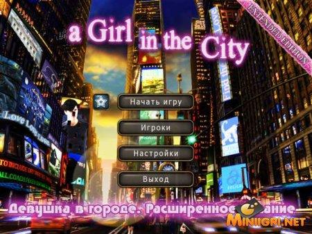 Девушка в городе. Расширенное издание