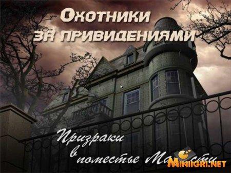 Охотники за привидениями. Призраки в поместье Мажести