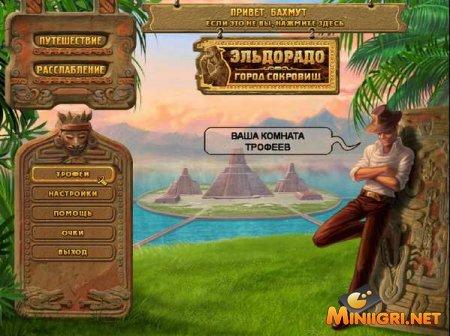 Скачать игру через торрент эльдорадо город сокровищ