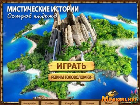 Мистические истории. Остров надежд