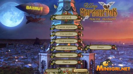 Шоу марионеток 6. Магия молний. Коллекционное издание