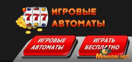 Клуб игровых автоматов 777 открылся!