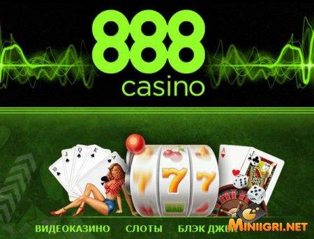 888 - казино, которое не обманывает