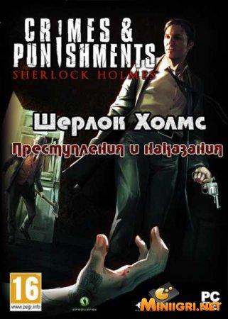 Шерлок Холмс. Преступления и наказания