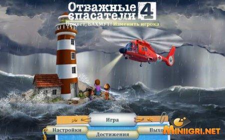 Отважные спасатели 4