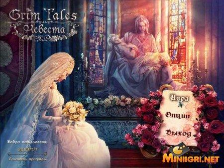 Grim Tales (Мрачные истории). Невеста. Коллекционное издание