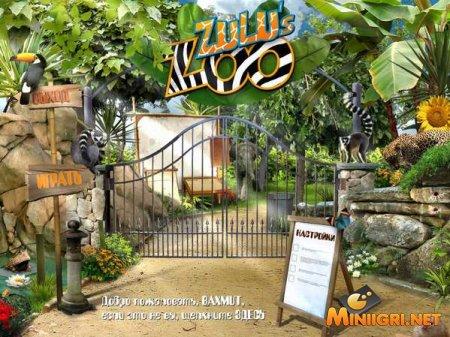 Зоопарк Мисс Зулу