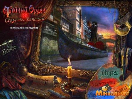 Тайный орден.Секреты Венеции. Коллекционное издание