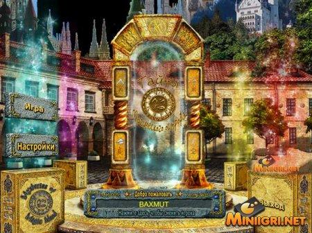 Тайны Магического острова