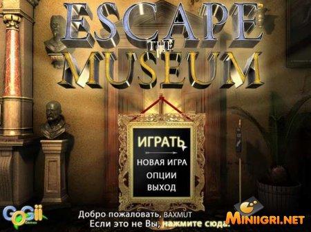 Побег из музея