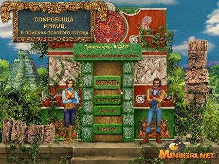 Сокровища инков. В поисках золотого города