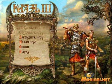Князь 3. Новая династия