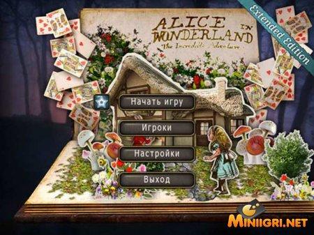 Алиса в Стране Чудес. Расширенное издание