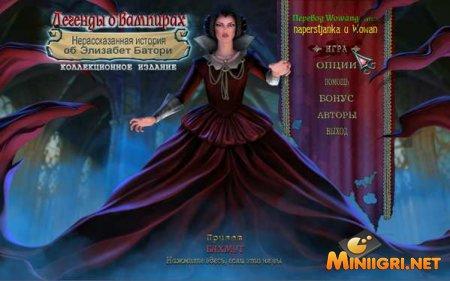 Легенды о вампирах 2. Нерассказанная история об Элизабет Батори. Коллекционное издание