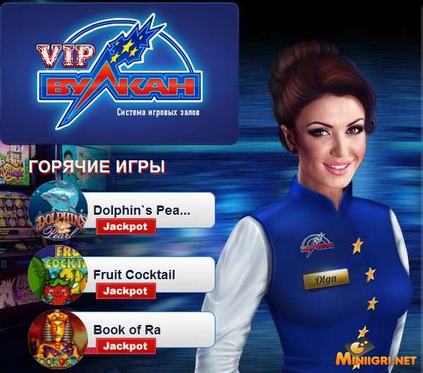 Казино Вулкан - одно из самых популярных онлайн казино