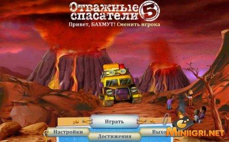 Скачать Игру Отважные Спасатели 2 Полная Версия