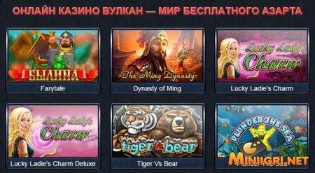 Новое казино Вулкан ждет игроков