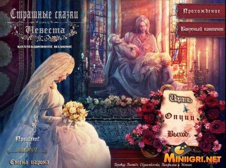 Страшные сказки. Невеста. Коллекционное издание