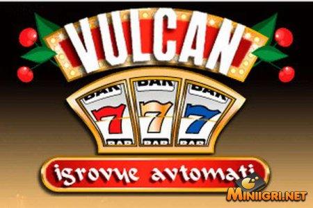 Игровые автоматы Вулкан – лучшее развлечение в сети