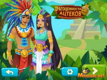 Драгоценности Ацтеков