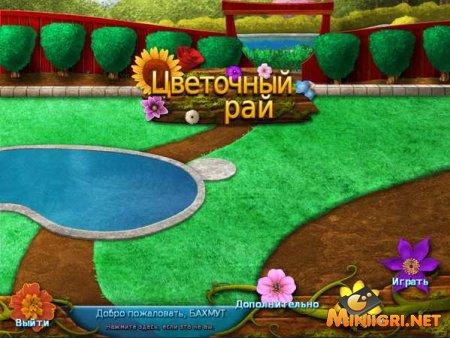 Скачать Игра Цветочный Рай - фото 6