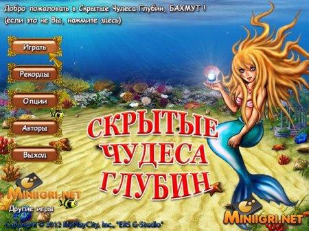Игра Скрытые Чудеса Глубин Скачать Бесплатно Полную Версию - фото 8