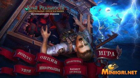 Край Реальности 2. Смертельные Предсказания. Коллекционное издание
