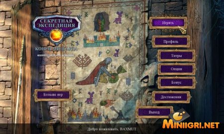 Секретная экспедиция 11. Конец Мидгарда. Коллекционное издание