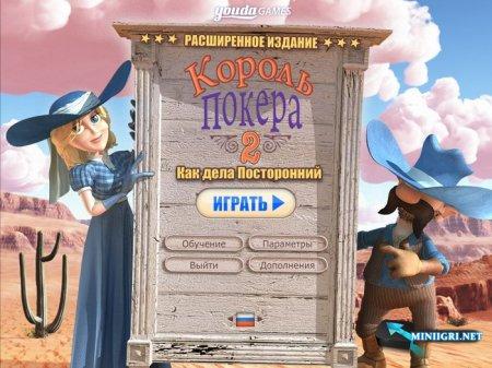 Играть в король покера 2 онлайн бесплатно на русском какие лучшие казино онлайн
